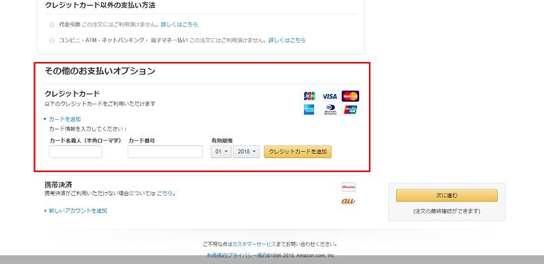 アマゾンギフト購入