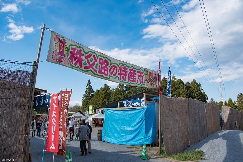 羊山公園 芝桜祭り