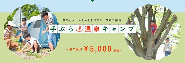ロハスガルテンキャンプ場 料金