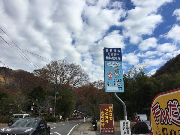 袋田の滝 駐車場