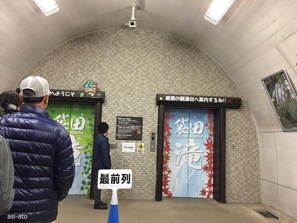袋田の滝 エレベーター