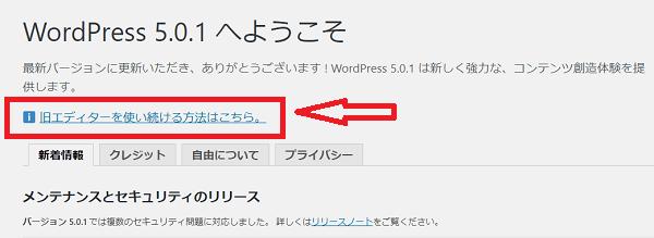 WoedPress5.0