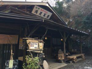 伊豆ヶ岳 浅見茶屋
