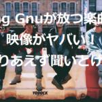 ing Gnu キングヌー