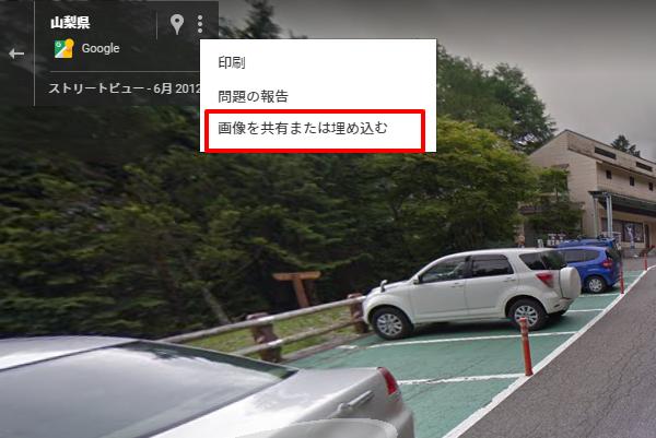 Google ストリートビュー