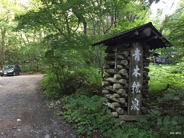 鳳凰山 青木鉱泉