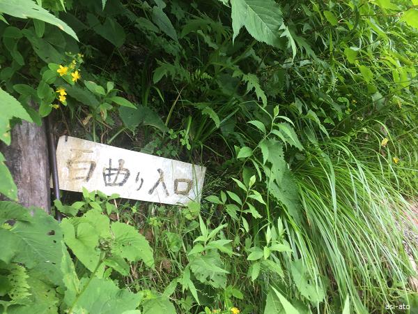 餓鬼岳 百曲り入口